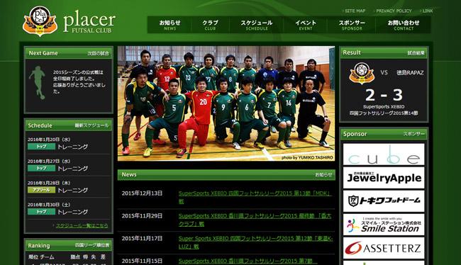 香川県のフットサルチーム「プラセール」のWEBサイト
