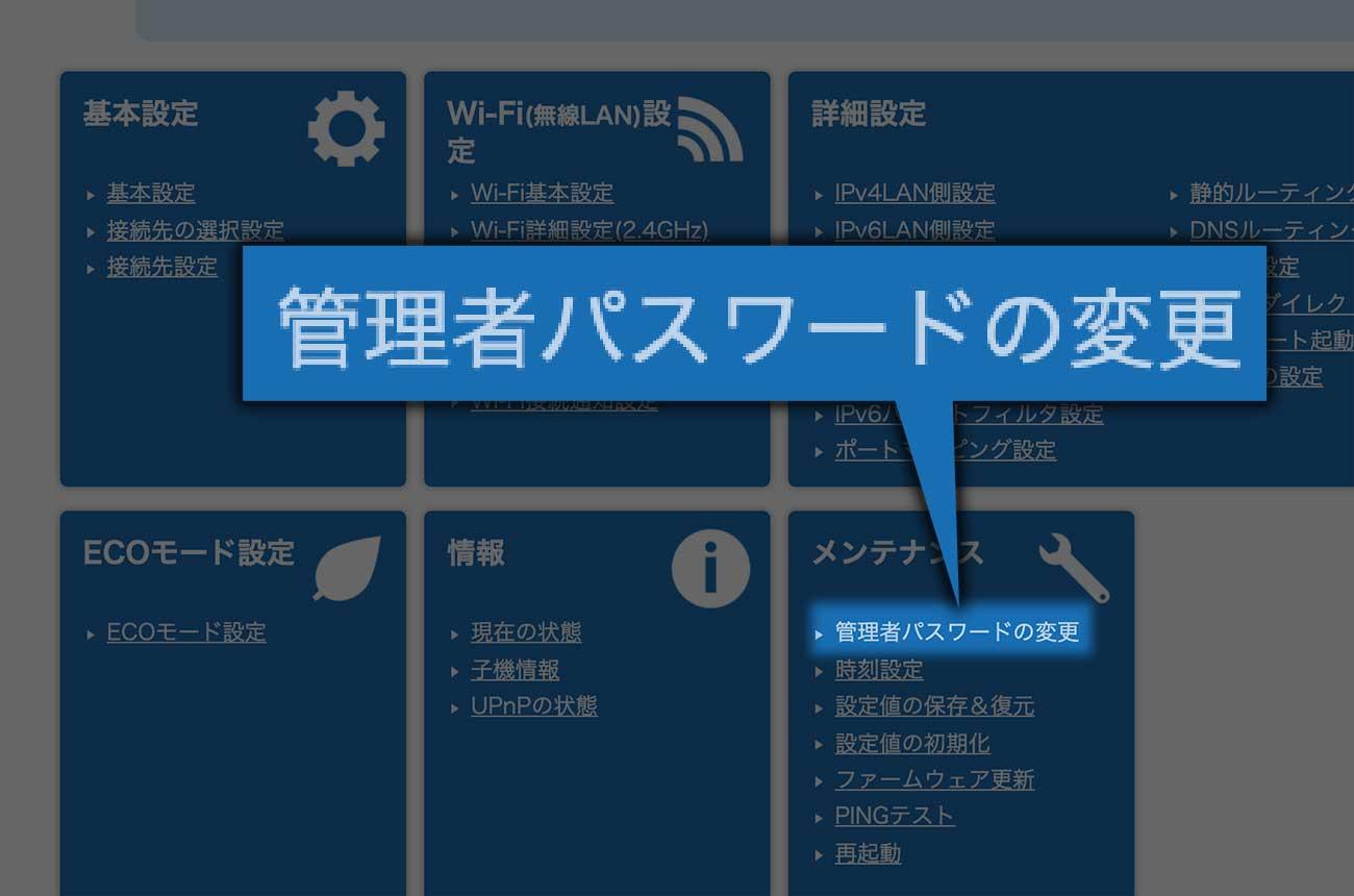 「管理者パスワードの変更」をクリック