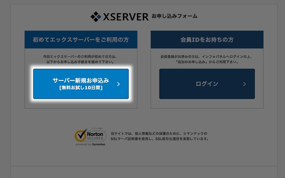 「サーバー新規お申込み」をクリック