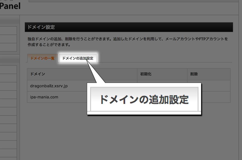 ドメインの追加設定をクリック