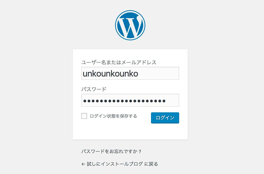 WordPressのブログができた!