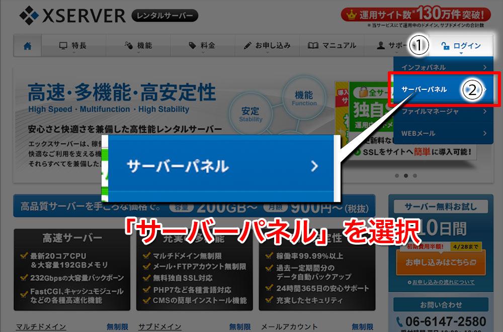 ログイン→サーバーパネル