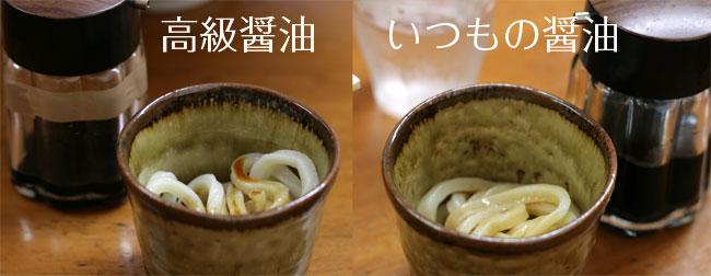 左: 高級醤油・右: いつもの醤油