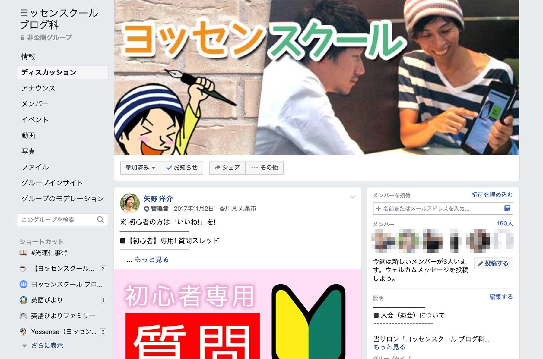 ヨッセンスクールはFacebookの非公開グループで運営しています