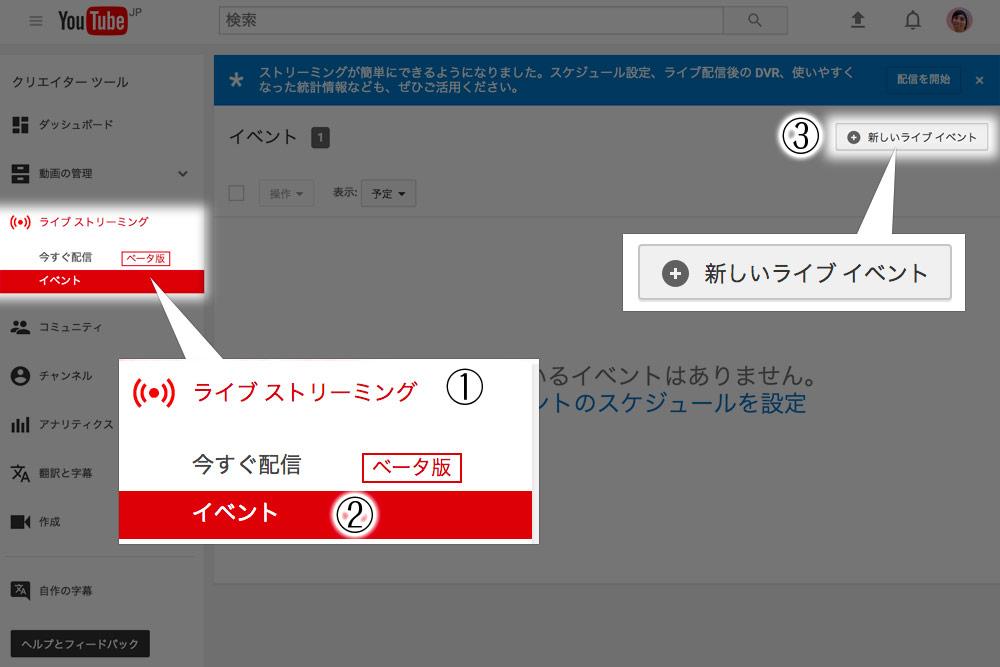「ライブストリーミング」→「イベント」→「新しいライブイベント」