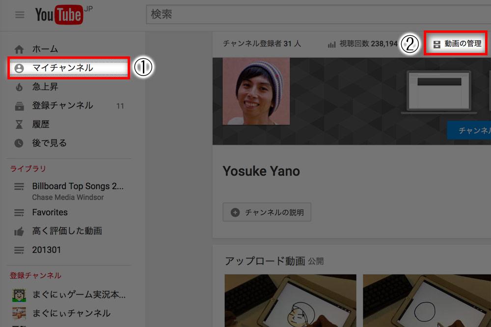 「マイチャンネル」→「動画の管理」