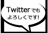 Twitterでもよろしくお願いします!