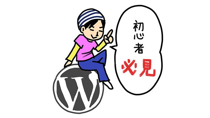 ブログの作り方
