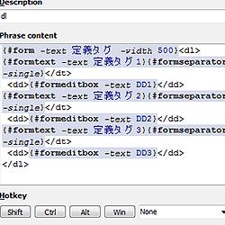 日本語入力補助ソフト