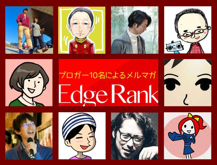 メルマガ『Edge Rank』