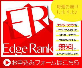 私も執筆してる合同メルマガ「Edge Rank」です。