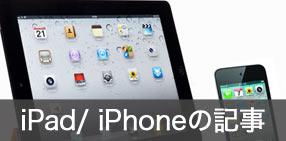 iPhone/iPadの記事