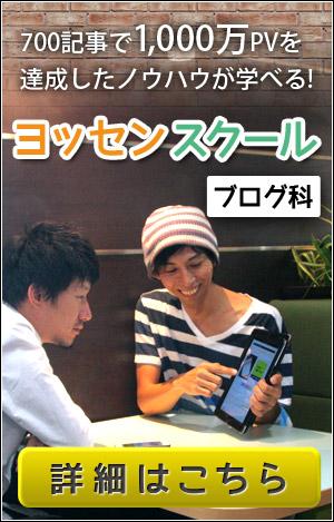 オンラインサロン「ヨッセンスクール ブログ科」