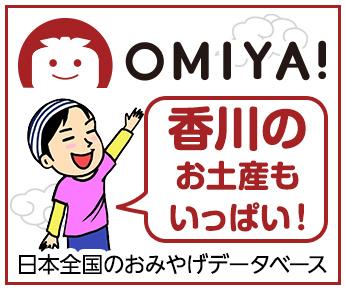 OMIYA!