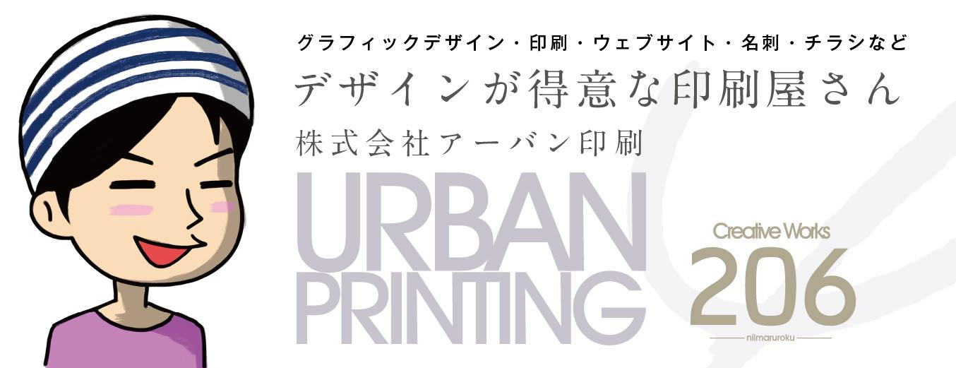アーバン印刷