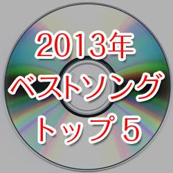 2013年 マイ・ベストソングTOP5!!(オススメ洋楽女性ボーカルのみ)