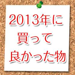 2013年にヨスが買って良かったモノBEST 5を発表!!