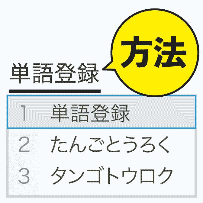 辞書登録をショートカットでするやり方(Windows・Mac)