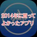 2014-app-ranking-300