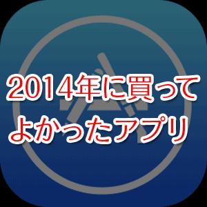 【2014年買ってよかった!】ヨスのオススメアプリ5選