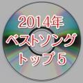 2014-best-song-300