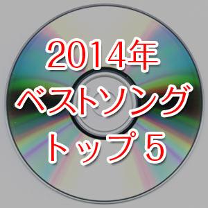 2014年 洋楽ランキング(女性ボーカルのみ)TOP5!