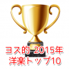 2014-best-song-336