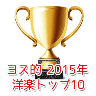 2015年 洋楽ランキング(女性ボーカルのみ)TOP10!