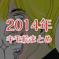 2014-kimoe-300