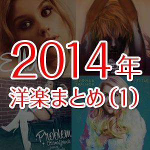 2014年洋楽女性ボーカルで気に入った曲まとめ(1)