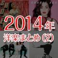 2014-music-female-02-300