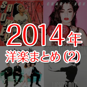 2014-music-female-02-300