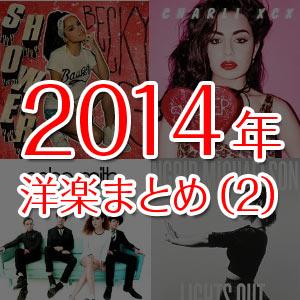 2014年洋楽女性ボーカルで気に入った曲まとめ(2)
