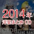 2014-music-female-03-300
