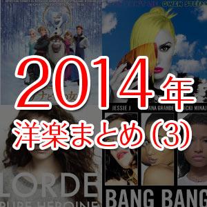 2014年洋楽女性ボーカルで気に入った曲まとめ(3)