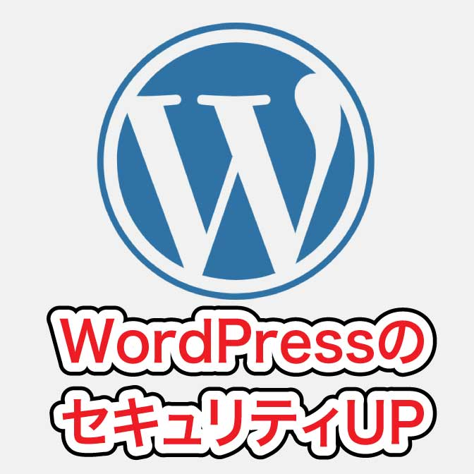 WordPressのセキュリティを高めるためにやっておきたい4つのこと