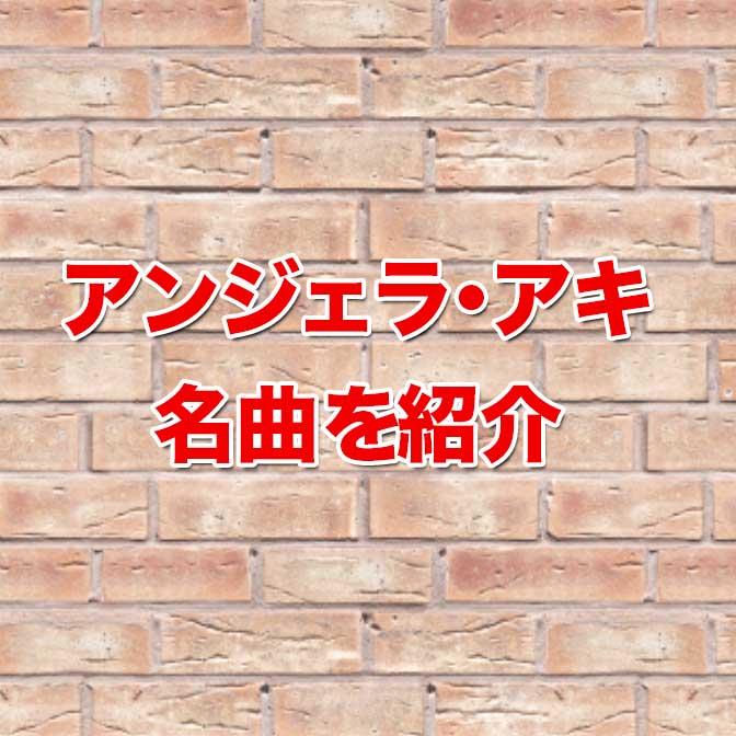 アンジェラ・アキが活動停止!? 偏ったファンが選ぶベスト10曲!
