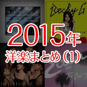 2015年洋楽女性ボーカルで気に入った曲まとめ(1)