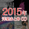 2015-music-female-02