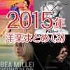 2015-music-female-03-336