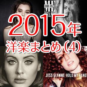 c023cc503771e 2015年を賑わせた名曲! 洋楽女性ボーカルのみを厳選紹介