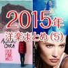 2015-music-female-05-336