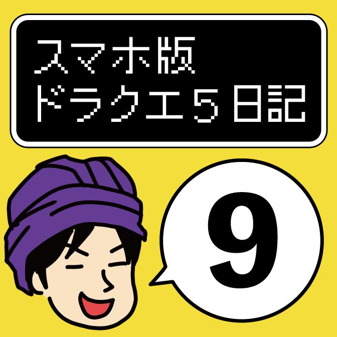 スマホ版ドラクエ5日記(09):ドラクエシリーズNo.1 ?! 主人公の不幸なドレイ時代