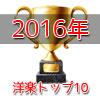 2016-music-female-01-336