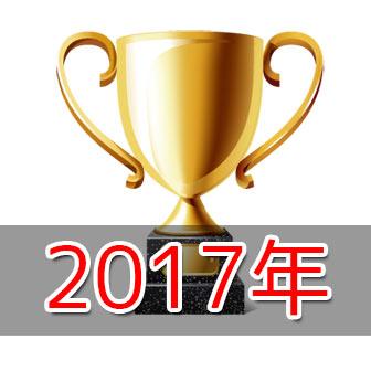 【2017年洋楽】女性ボーカルおたく厳選! オススメ洋楽ランキング