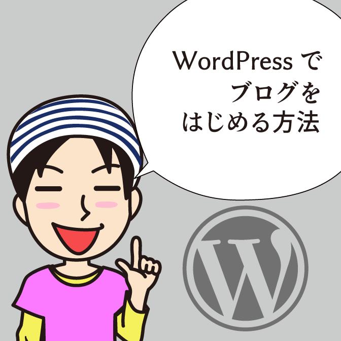 ブログの始め方って? 具体的な手順を解説(WordPress使用)