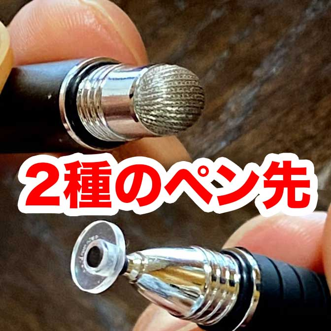 [レビュー]MEKO スタイラスタッチペンの感想