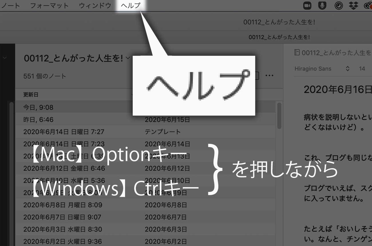 Macなら「Option」を押しながら、Windowsなら「Ctrl」を押しながら「ヘルプ」