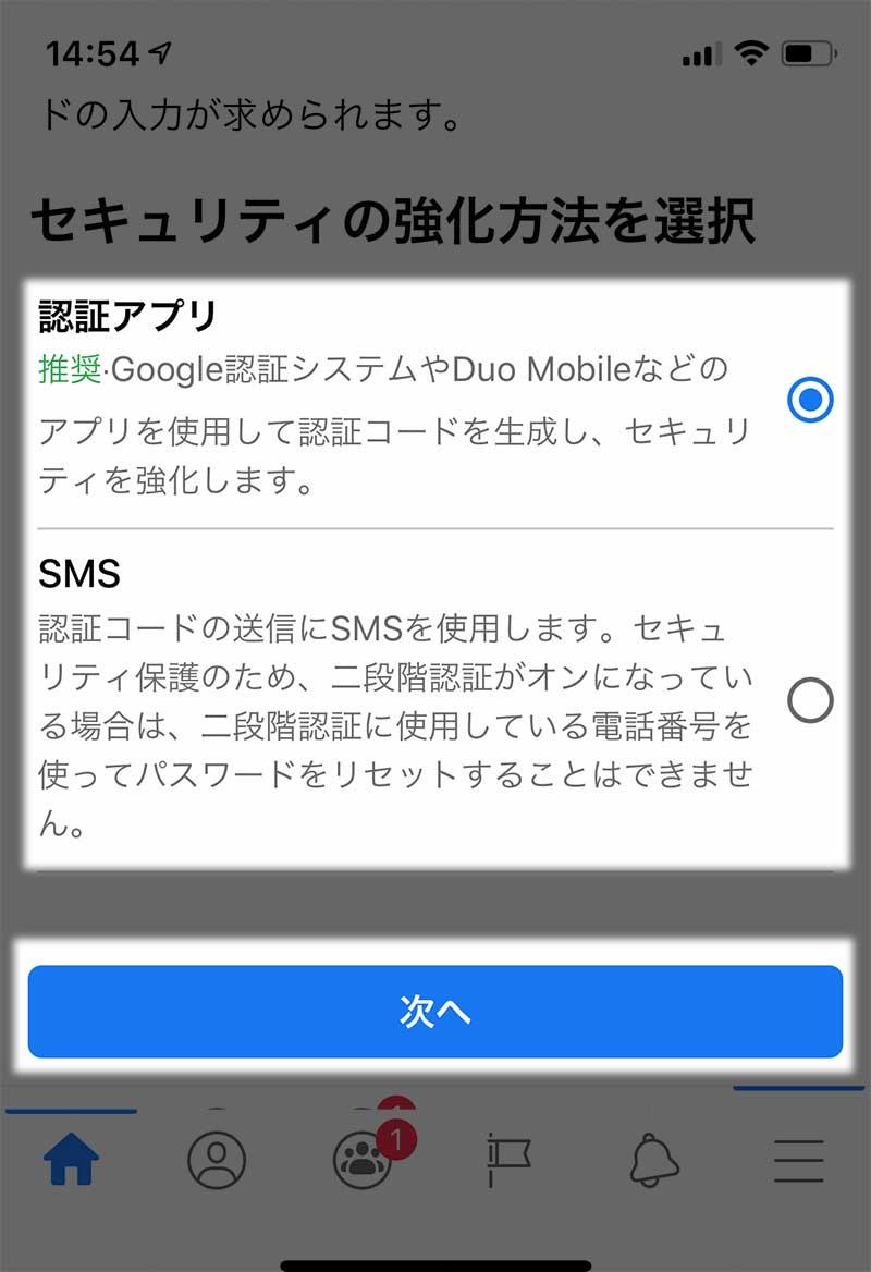 「認証アプリ」を選択