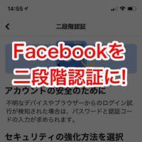 Facebookの二段階認証の設定
